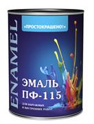 Эмаль ПФ-115  ПРОСТОКРАШЕНО!  шоколадная БАУ 0.9 кг (14шт/уп)