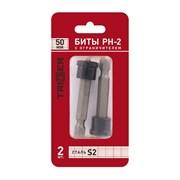 Биты PH 2 х 50мм  TRIGGER  с ограничителем для ГКЛ (2 шт/уп), бумажный блистер