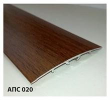АПС 020