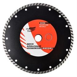 Алмазный диск отрезной  ТУРБО  230х22,2мм, Falco - фото 10782