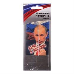 NEW GALAXY ароматизатор Патриот/Верю в Россию, океан Дизайн GС - фото 6872