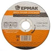 Диск отрезной по металлу  125х2,5х22 мм Профи Ермак (25шт/уп)