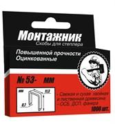 Скоба для степлера 8мм тип53 1000шт МОНТАЖНИК