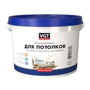 Краска ВГТ Белоснежная ВД-АК-2180 для потолков 15кг