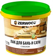 Лак ZERWOOD LBS для бань и саун 2,5кг (уп 4)