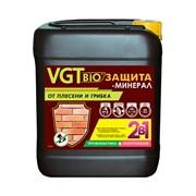 Биозащита-минерал 10кг тонированная ВГТ