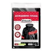 Дождевик с капюшоном черный Komfi/50