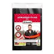 Дождевик-плащ сверхпрочный на кнопках черный Komfi/30