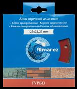 Алмазный диск отрезной  ТУРБО  125х22,23мм Almarez
