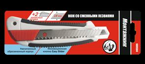 Нож 18 мм МОНТАЖНИК со смен. лезв. обрезиненный 1+2 лезв, кнопка EasySlider
