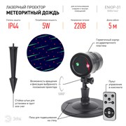 ENIOP-01 ЭРА Проектор Laser Метеоритный дождь мультирежим 2 цвета 220V IP44
