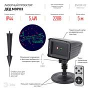 ENIOP-02 ЭРА Проектор Laser Дед Мороз мультирежим 2 цвета 220V IP44