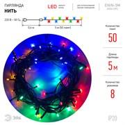 Гирлянды ENIN-5M  ЭРА Гирлянда LED Нить 5 м мультиколор 8 режимов, 220V, IP20