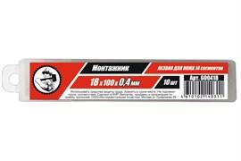 Лезвия 18*100*0,4 мм для ножей 14 сегм. (10шт/уп)  Монтажник