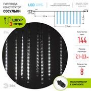Гирлянда ENOS-02H ЭРА Гирлянда LED Сосульки 2,1м холодный свет, 24V, IP44