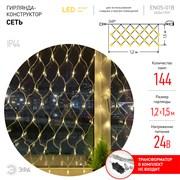 Гирлянда ENOS-01B ЭРА Гирлянда LED Сеть 1,2м*1,5м теплый свет, 24V, IP44