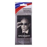 NEW GELAXY ароматизатор Патриот/Президент, черный лед Дизайн GС