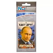NEW GELAXY ароматизатор Патриот/Едет друг Путина, новая машина Дизайн GС