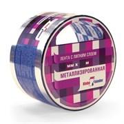 Металлизированная лента 50мм х 50м Klebebander (24шт/уп)